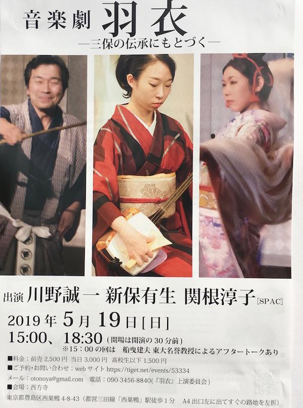 音楽劇「羽衣〜三保の伝承にもとづく」チラシ
