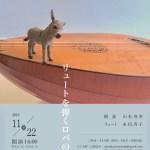 朗読音楽会「ロバのおうじ」@荻窪・衎芸館チラシ表