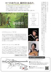 朗読音楽会「ロバのおうじ」@荻窪衎芸館チラシ裏