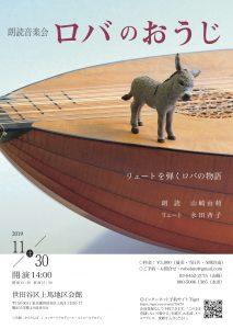 朗読音楽会「ロバのおうじ」@世田谷区上馬地区会館チラシ表