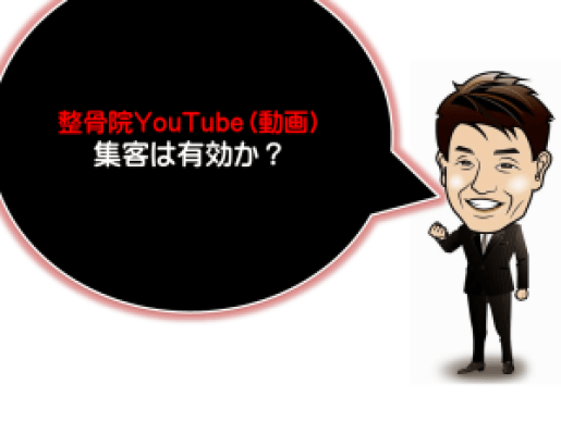 整骨院YouTube(動画)