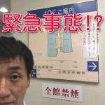 【突撃レポート!】整骨院広告規制について保健所の見解を直接、担当者に聞きに行ってきた
