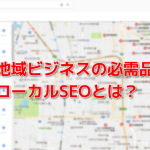 【MEO対策】整骨院のネット集客「ローカルSEO対策」3つの施策