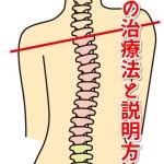 側弯症の治療方法と患者さんにわかりやすく説明する方法とは?