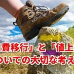 自費移行と値上げについての考え方「倉田正純先生の見解」について