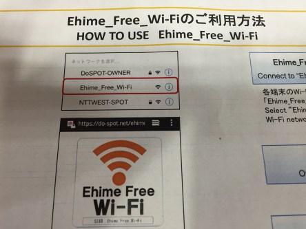 えひめFreeWi-Fi
