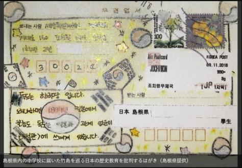 韓国の中学から竹島教育批判のはがき 島根の中学に41通