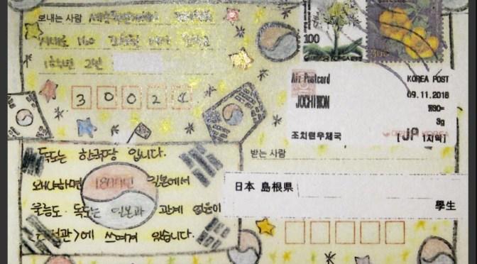 韓国の中学から島根の中学に竹島教育批判のはがき41通が届いた!