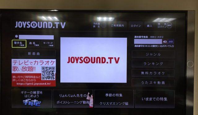 JOYSOUND.TVを登録してカラオケを試してみた!