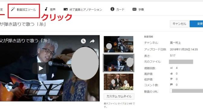YouTube上で「顔のぼかし処理」をする方法!