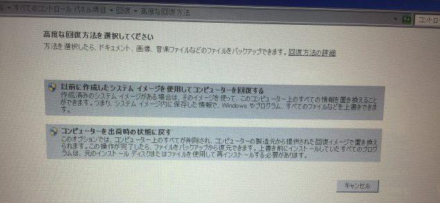 Windows 7を再セットアップ