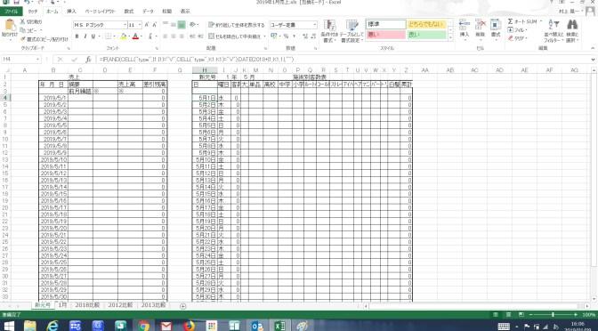 Excelで新元号による曜日・年月日、日付表示の関数式変更!