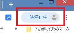 Google Chromeエラーから一時停止に!