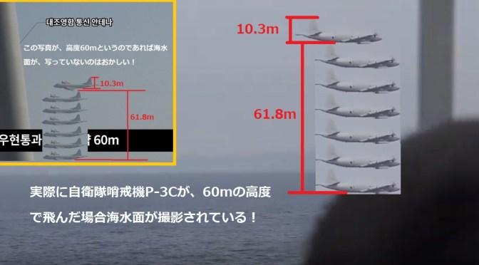自衛隊哨戒機低空威嚇飛行とされる韓国の証拠写真のウソが判明!