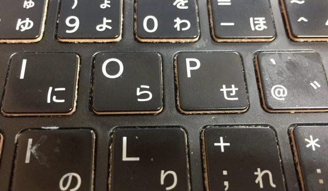 ノートパソコンのキーボードのキーの反応が直った!