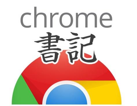 chrome書記