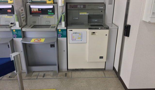 伊予銀行両替機がATMの隣に設置された!