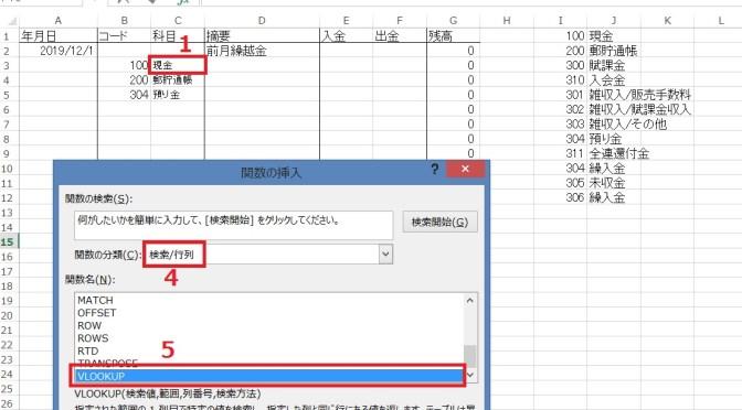 エクセル会計カスタマイズ!コードを入力して科目を表示させる方法