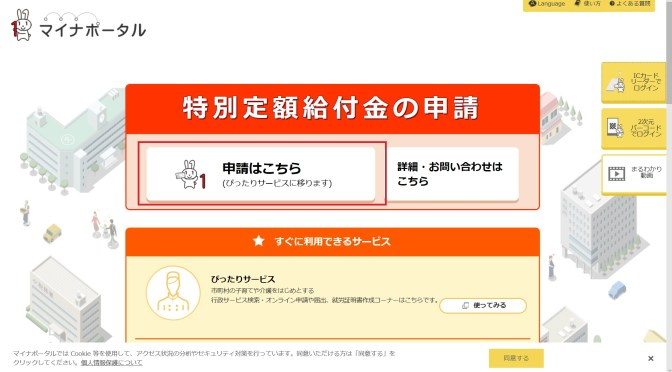 マイナンバーカードでパソコンから10万円特別給付金の申請方法!