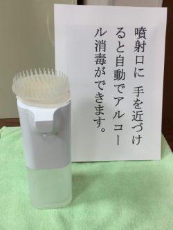 自動消毒器