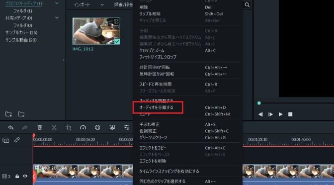 編集ソフトFilmora9で動画の音声だけを抽出する方法!