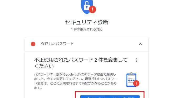 Googleからメールで不正使用されたパスワードを変更してアカウントを保護してください