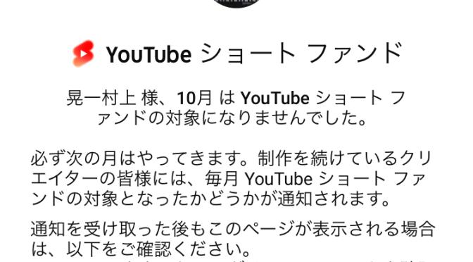 YouTubeStudioに「ショートファンドを申請」表示が!