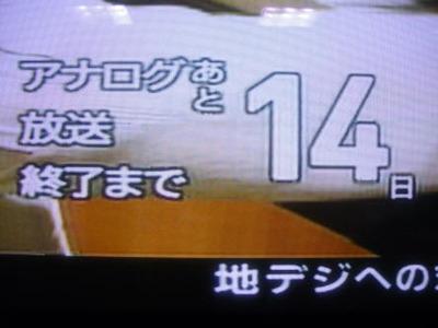 アナログ放送終了まで後14日