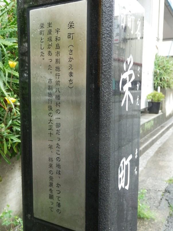 栄町 名称碑 説明文