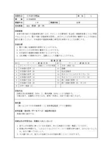 JPN 4-1-1 (syllabus)