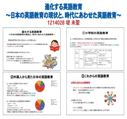 2018-Sotsuron-Posters_Page_26