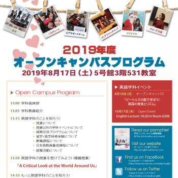 2019 Open Campus 2
