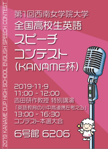 Kaname Cup English Contest
