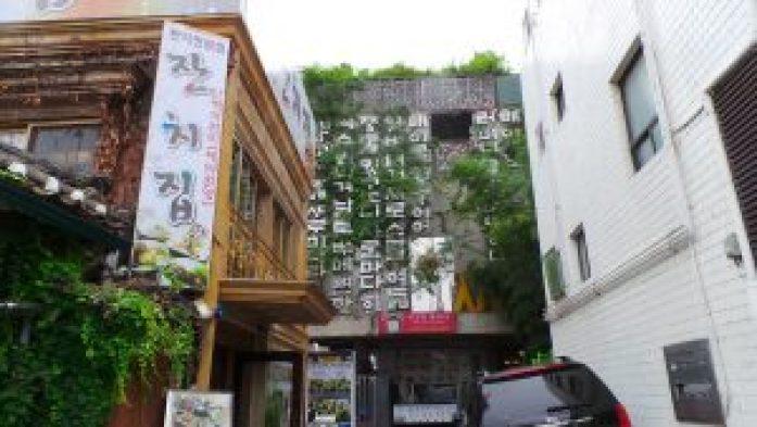 insadong rue