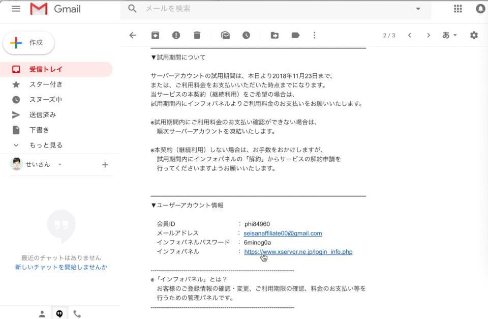 「インフォパネル」の右側のURLをクリック