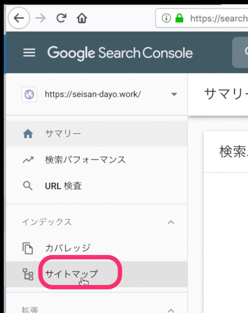 「サイトマップ」をクリック