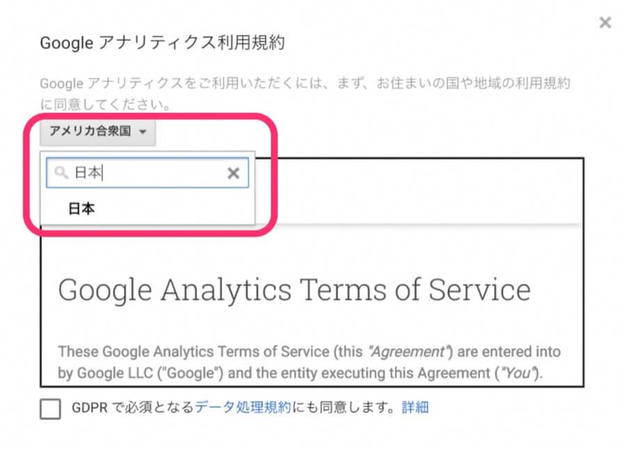 「日本」と検索して出てきた「日本」をクリックして規約を英語から日本語に変えます
