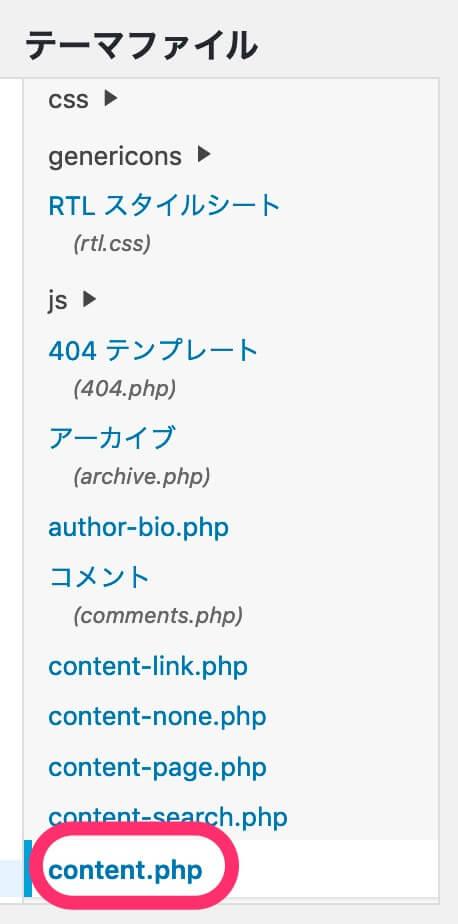 「content.php」を探してクリック