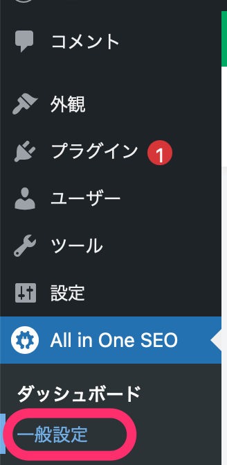 All in One SEO>一般設定