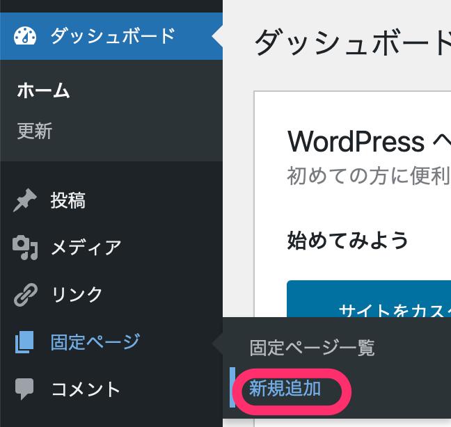 ダッシュボード>固定ページ>新規追加