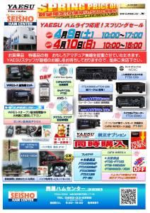 DM 1604-2_ページ_1