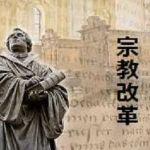 イエス・キリストとパウロ、そしてルターの宗教改革