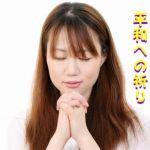 辺野古ドキュメントその④平和への祈り