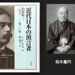近代日本の形成とキリス ト教