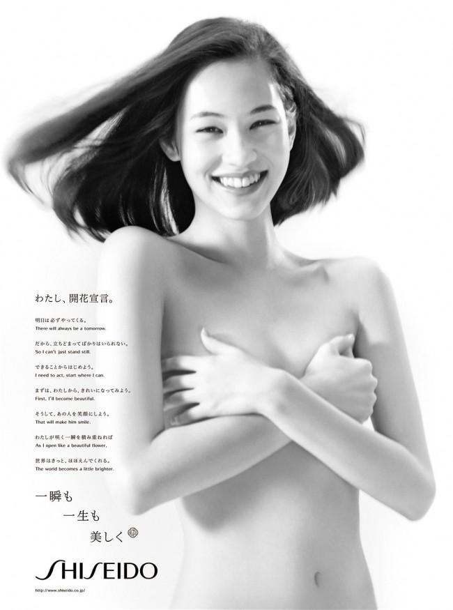 「資生堂 広告 ヌード」の画像検索結果