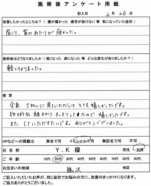 顔周りすっきり…  20代 女性 藤沢在住