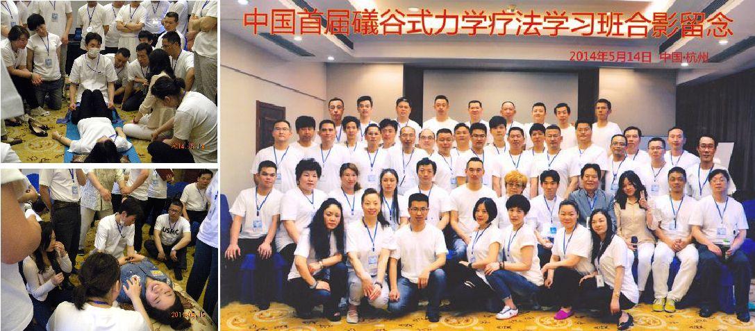 中国 杭州にて礒谷療法特別セミナー