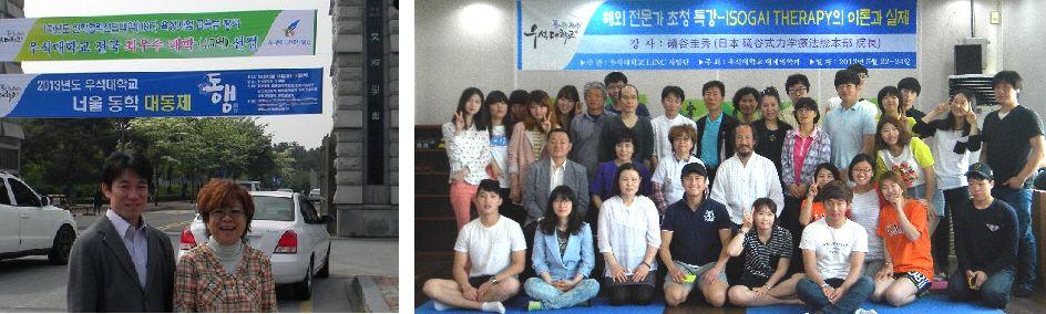 韓国 又石大学にて礒谷療法特別講義 集合写真