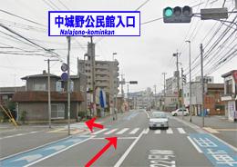 中城野公民館入口(三萩野方面から)