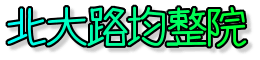 北大路均整院 - 京都市北区の整体院